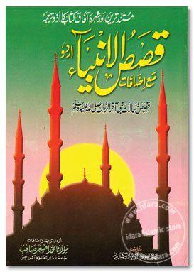 Qasas Ul Anbiya In Pashto Pdf