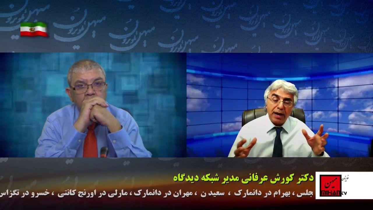 دگرگونی های بزرگ جهاني و عقب ماندن ایران در قافله ی تمدن در نگاه کورش عر...