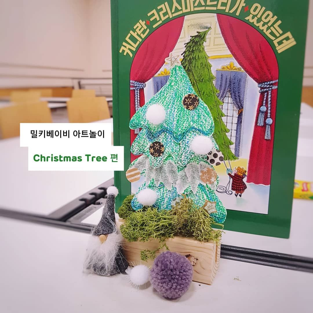 Milky Baby Milkybaby4u 밀키베이비 아트놀이 크리스마스트리 Artandcraft Kidsartclass Southkorea Koreanartist 그림책클래스 키즈아 Christmas Tree Family Fun Time Holiday Decor