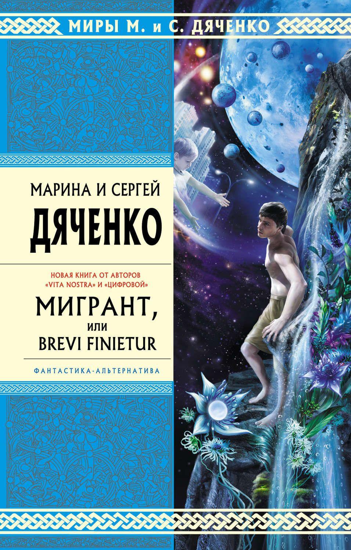 Дяченко скачать все книги