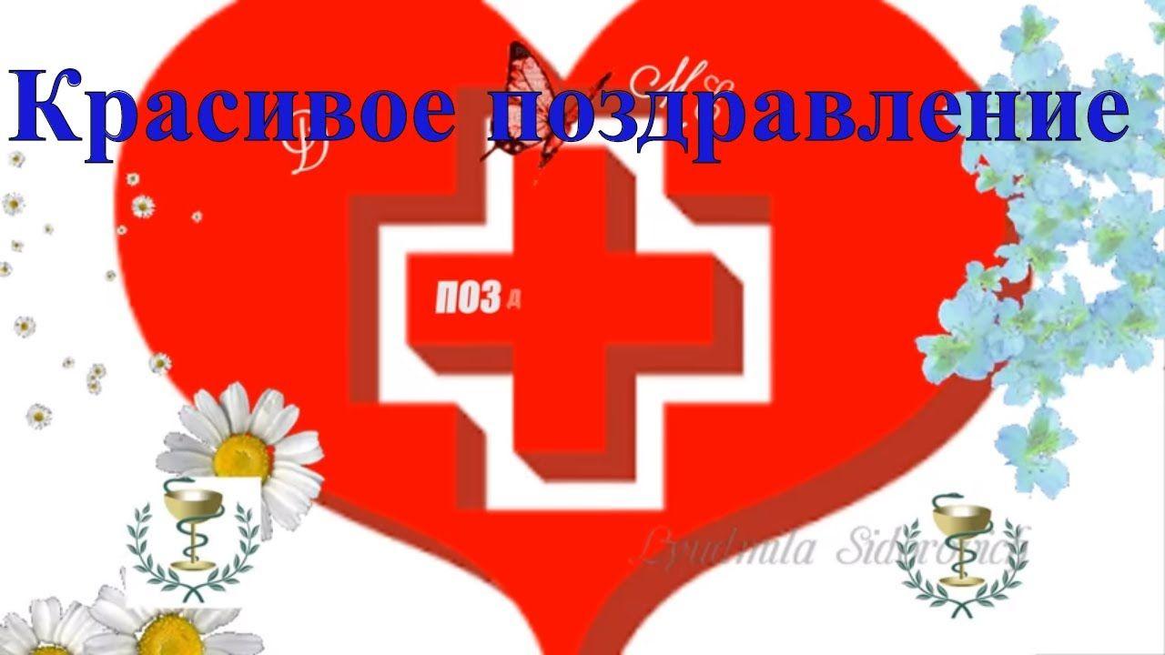 С праздником с днем медицинского работника поздравления с фото 135