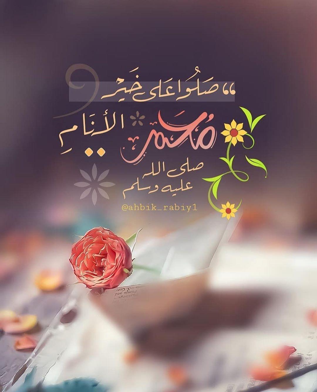 أذكر الله On Instagram للمزيد تابعونا 1000 Kw صلى على الحبيب عليه الصلاة Beautiful Quran Quotes Quran Quotes Love Islamic Images