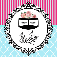 نتيجة بحث الصور عن ثيمات عيد الفطر Eid Stickers Eid Crafts Eid Cards