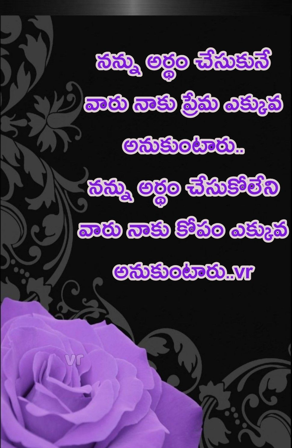 Pin By Mahesh Golla On My Own Creative Real Relationship Quotes Love Quotes In Telugu Telugu Inspirational Quotes