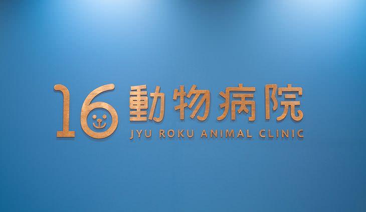 Top 福岡市西区拾六町の動物病院 16動物病院 動物 病院 ロゴマーク
