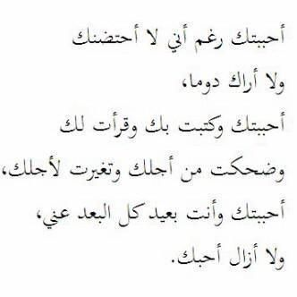 Pin by malak rohi on حبيبي أنت habibi | Arabic love quotes