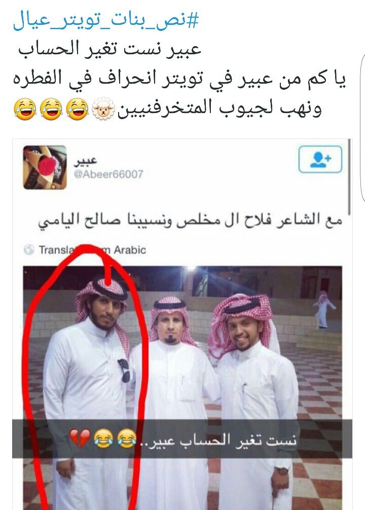 Pin By حاطب ليل On اضحك Funny Picture Jokes Arabic Funny Funny Arabic Quotes