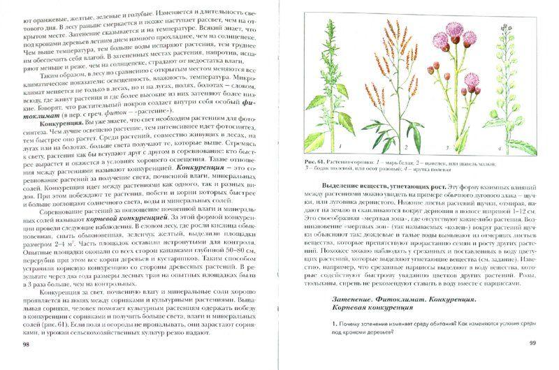Где скачать экология растений учебник 6 класс былова бесплатно