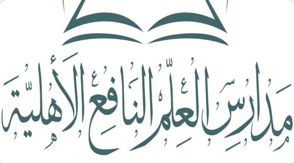 مدارس العلم النافع الأهلية تعلن عن احتياجها لمعلمات صحيفة وظائف الإلكترونية Arabic Calligraphy Calligraphy