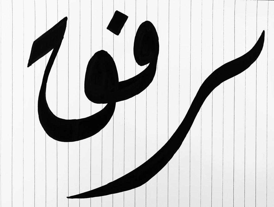 صفات أفضل الناس ١٠ رفق Qualities Of The Best People 10 Gentleness Calligraphy Arabiccalligraphy Diwani Islami Tech Company Logos Company Logo Logos