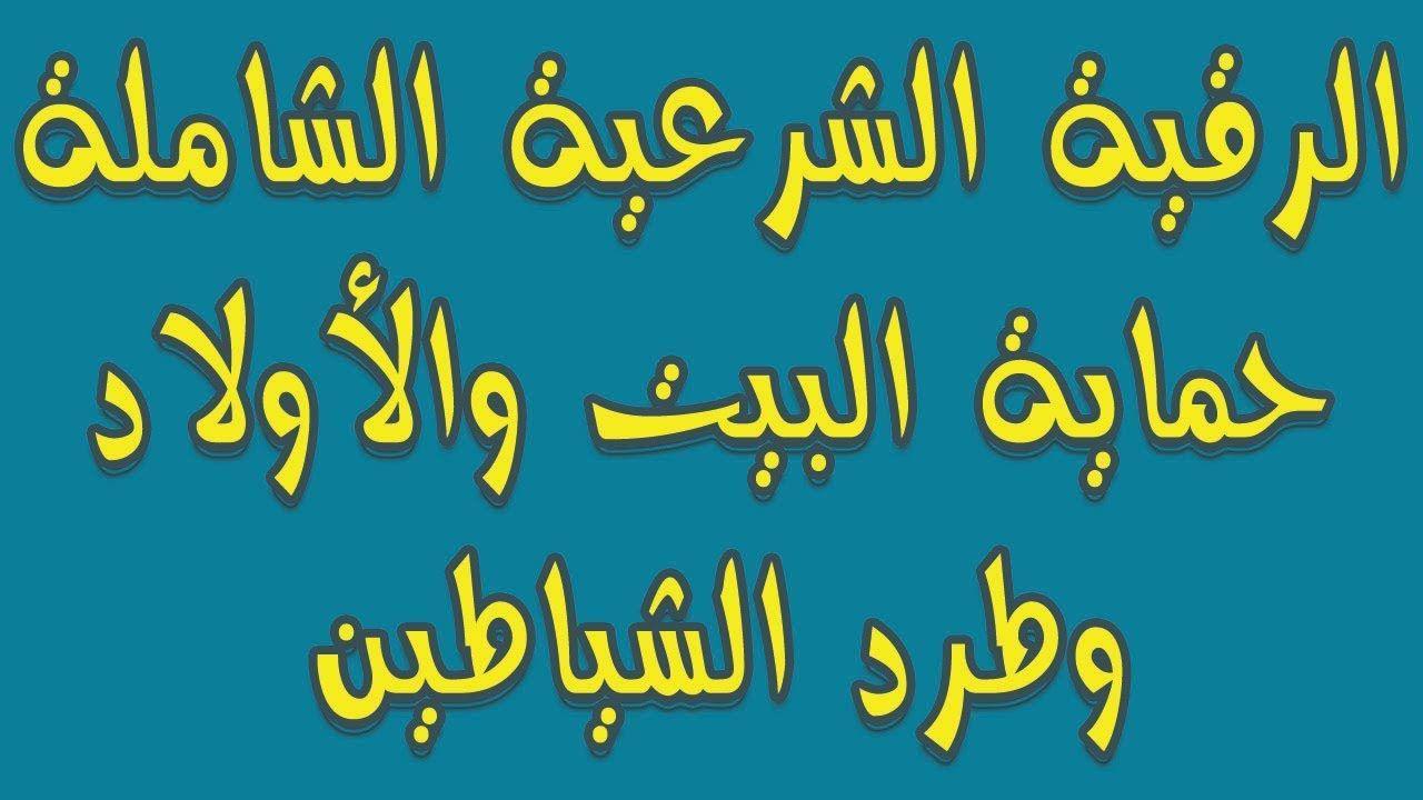 الرقية الشرعية الشاملة طرد الشياطين وحماية البيت والأولاد In 2020 Arabic Calligraphy