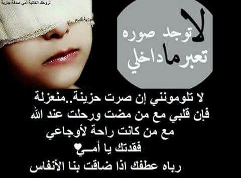 الله يرحمك يا امي Love U Mom Quotes Mom