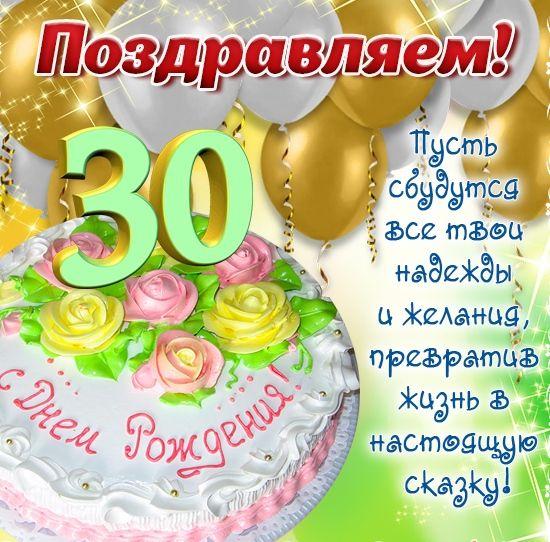 Поздравления тридцатилетием мужу