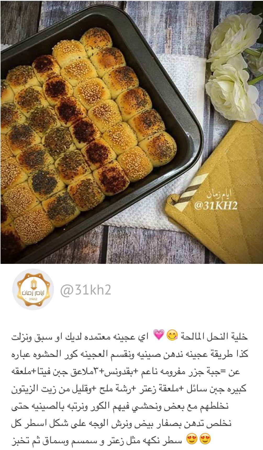 هلية النحل المالحة Food Breakfast Waffles
