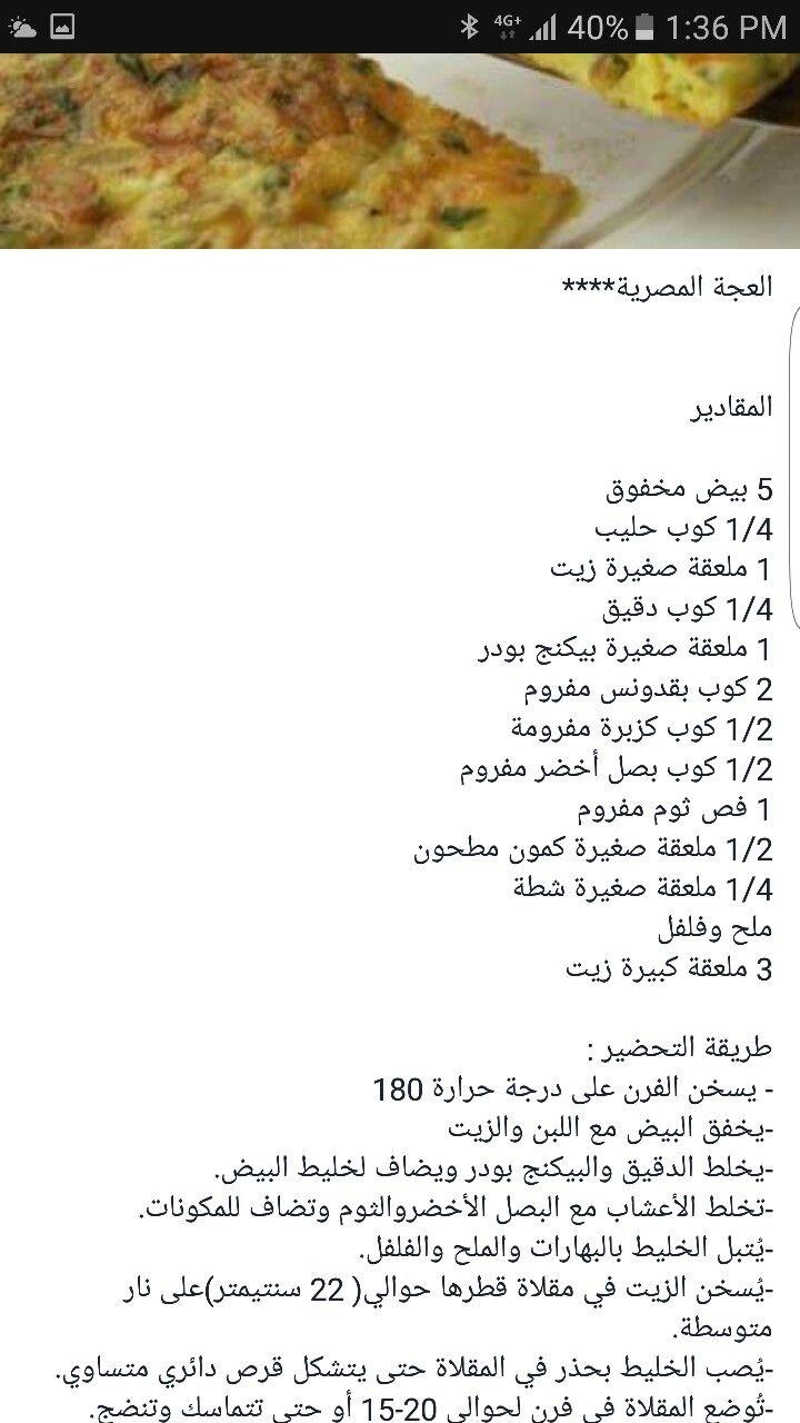 Pin By R M On Arabic Food Arabic Food Food Recipes