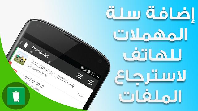 اضافة سلة المهملات لهاتف الاندرويد لاسترجاع الملفات المحذوفة بالخطأ اضافة سلة المهملات لهاتف الاندرويد لاستر Samsung Galaxy Phone Galaxy Phone Samsung Galaxy