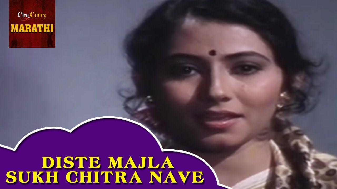 Diste Majla Sukh Chitra Nave Full Video Song | Ashtavinayak