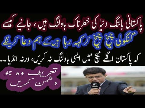 Saurav Ganguly On Pakistan Bowling || Saurav Ganguly On Pakistan Beat England and Final - (More info on: https://1-W-W.COM/Bowling/saurav-ganguly-on-pakistan-bowling-saurav-ganguly-on-pakistan-beat-england-and-final/)