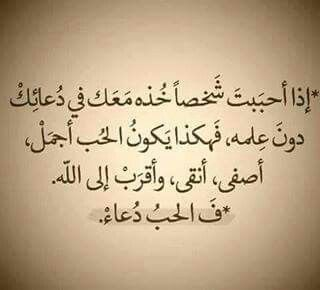 Pin By Desert Rose On مما راق لى 1 Quran Quotes Love Good Relationship Quotes Positive Words