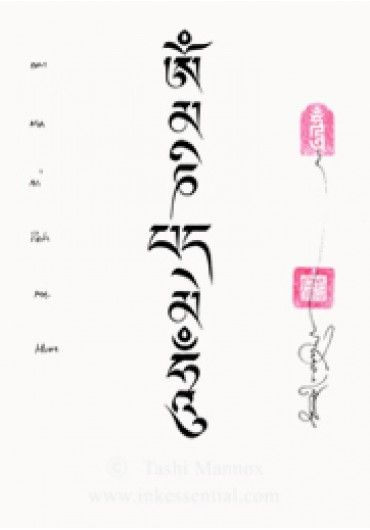 Mani Mantra Uchen Vertically Stacked Tashi Mannox Art Print Store Tibetan Tattoo Vertical Tattoo Mantra Tattoo