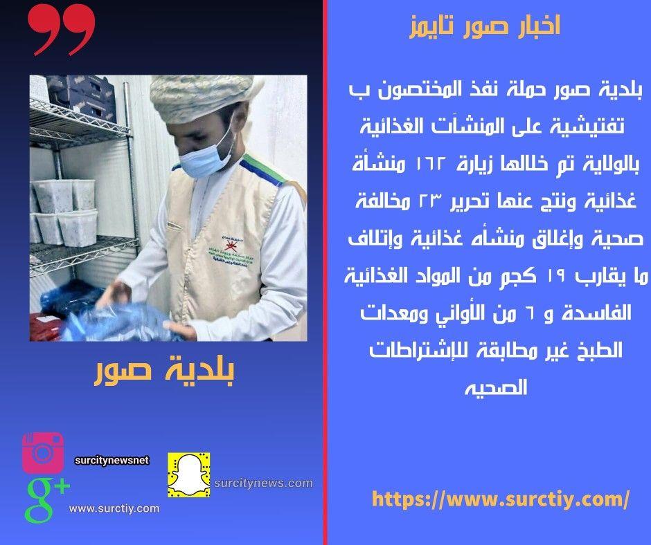 اخبار صور سلطنة عمان نفذ المختصون ب بلدية صور حملة تفتيشية على المنشآت الغذائية بالولاية تم خلال Coat Lab Coat