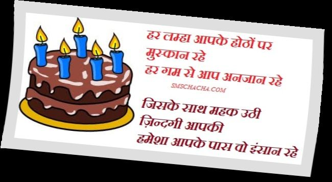 Happy Birthday Poems In Hindi Birthdays Are Special For Everyone