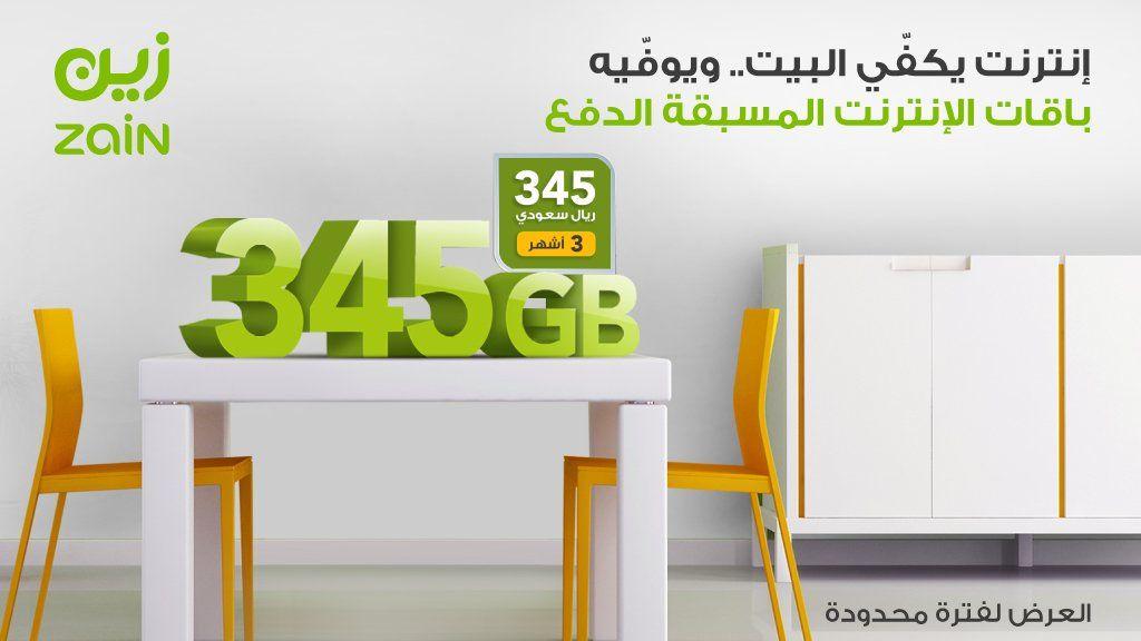 1f632cb7e عرض زين السعودية - انترنت يكفي البيت - باقات الانترنت المسبقة الدفع ...