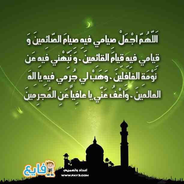 دعاء اليوم الأول من رمضان Ramadan Background Ramadan Islam
