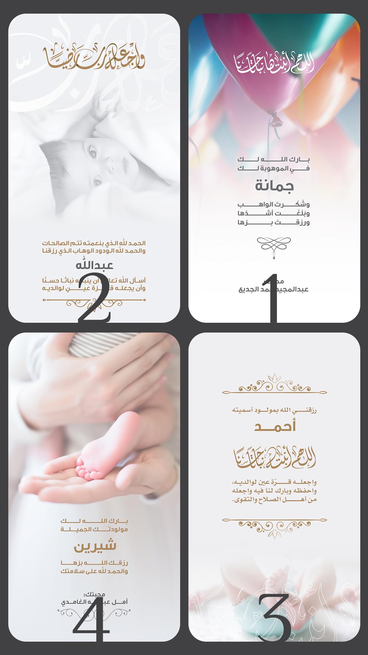 خيارات تهنئات المولود Place Card Holders Messages Free