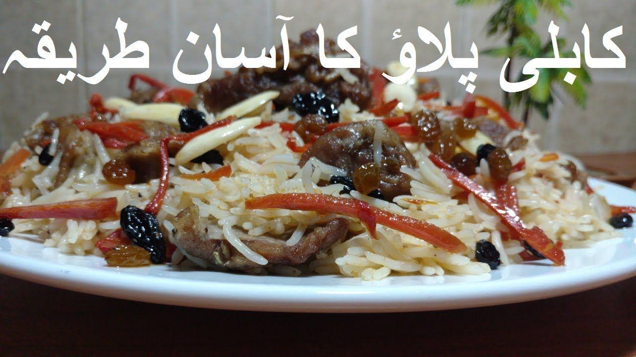 Pin On Afghan Food