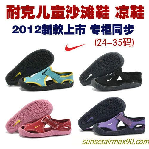 Kids Nike Sunray Protect Sandals Pack
