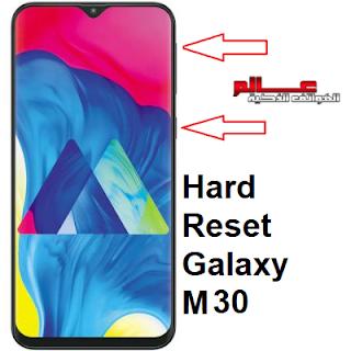 طريقة فرمتة ﻮ اعادة ضبط المصنع ﺳﺎﻣﻮﺳﻨﺞ جلاكسي Samsung Galaxy M30 Galaxy Samsung Galaxy Samsung