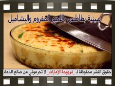 بطاطس باللحم المفروم صينية بطاطس البشاميل باللحم المفروم اطباق رمضانيه سهله Ramadan Recipes Recipes Cooking
