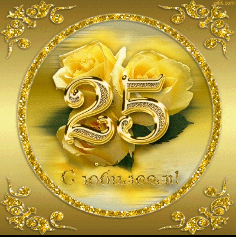Поздравления с днем рождения мужчине в картинках 25 лет