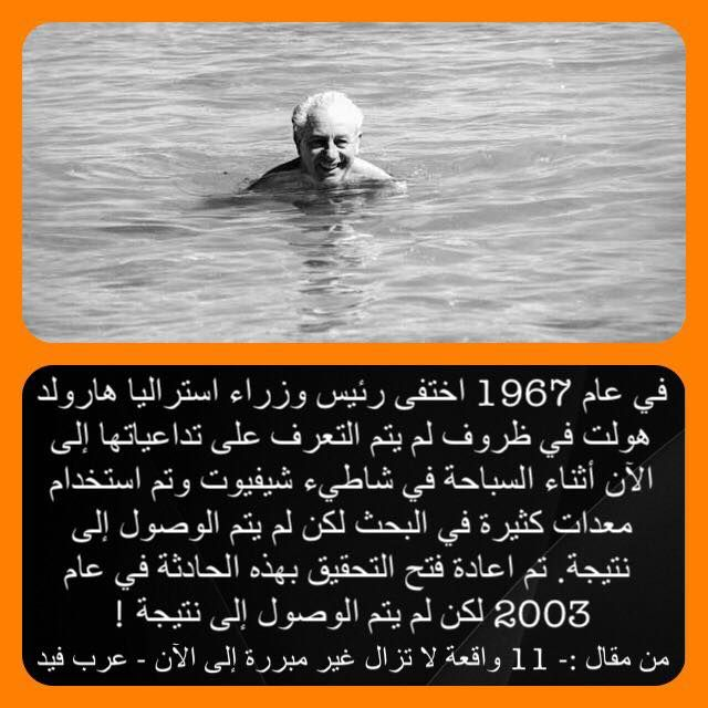 في عام 1967 اختفى رئيس وزراء استراليا في ظروف لم يتم التعرف على تداعياتها إلى الآن أثناء السباحة في شاطيء شيفيوت وتم استخدام م Movie Posters Story Did You Know