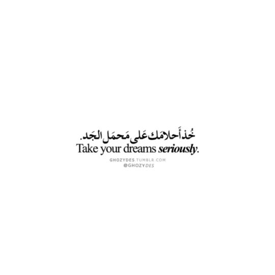 Arabic Quotes اقتباسات Mood Off Quotes Arabic Quotes Inspirational Quotes Motivation