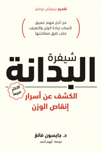 تحميل كتاب شيفرة البدانة الكشف عن أسرار إنقاص الوزن Pdf جايسون فانغ Pdf Books Arabic Books Book Qoutes