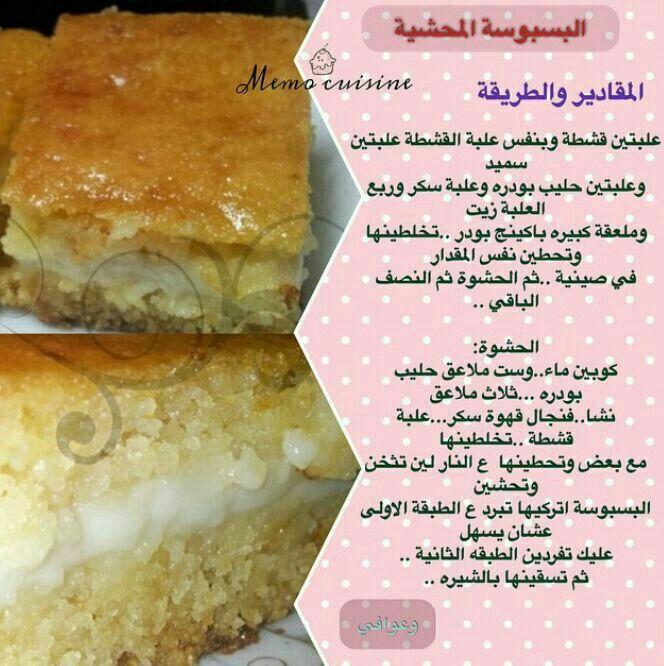 بسبوسه محشيه Cooking Recipes Yummy Food Dessert Delicious Deserts