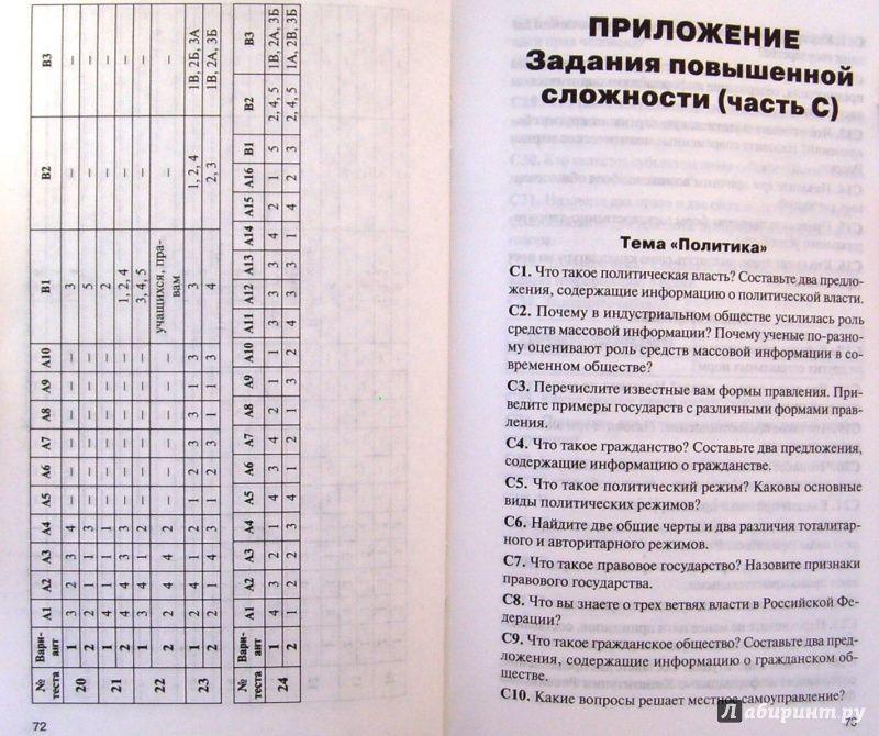 Тест по теме рыночная экономика по уч кравченко для 10-11 класса