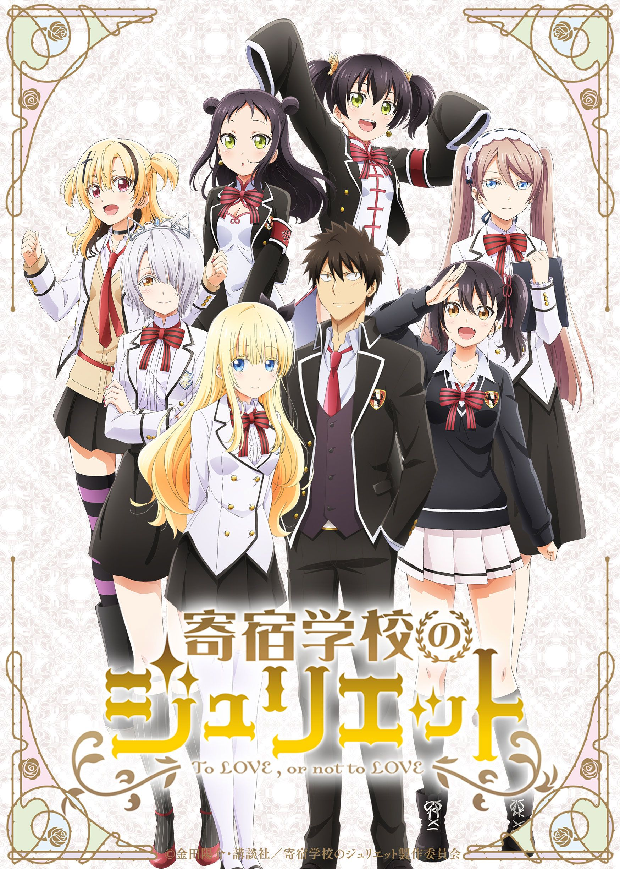 Tvアニメ 寄宿学校のジュリエット Bd Dvd第2巻は1 25 金 発売 を