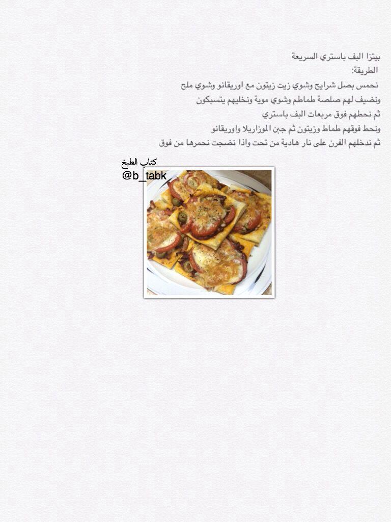 بيتزا البف باستري Food Food And Drink Arabic Food