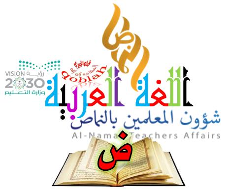 اللغة العربية ابي شعارات امي تصاميم مواهب اعمال تعليم النماص حب Affair