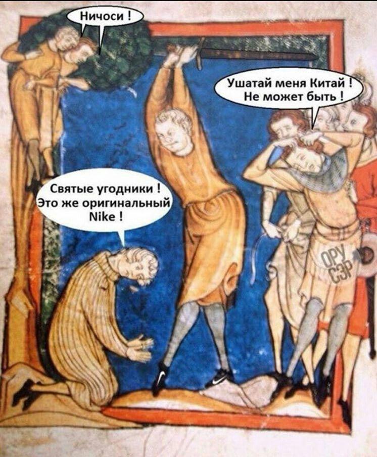 Фотографии сделать, средневековые приколы картинки с надписями