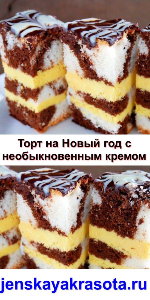 Торт на Новый год с необыкновенным кремом #cakesandcheesecakes