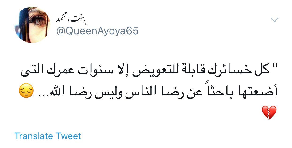 Pin By بنت محمد On تغريدات تويتر Words Places To Visit Math
