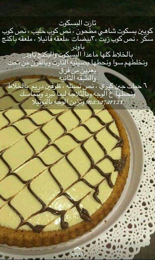 تارت البسكوت Yummy Food Dessert Sweets Recipes Cooking Recipes Desserts