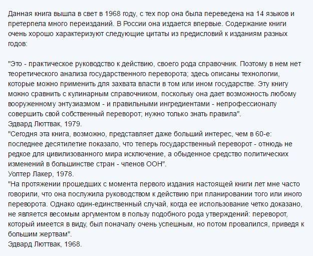 Государственный переворот Эдвард Люттвак  Подробнее на livelib.ru: https://www.livelib.ru/selection/21922-spisok-fursova/~11#books