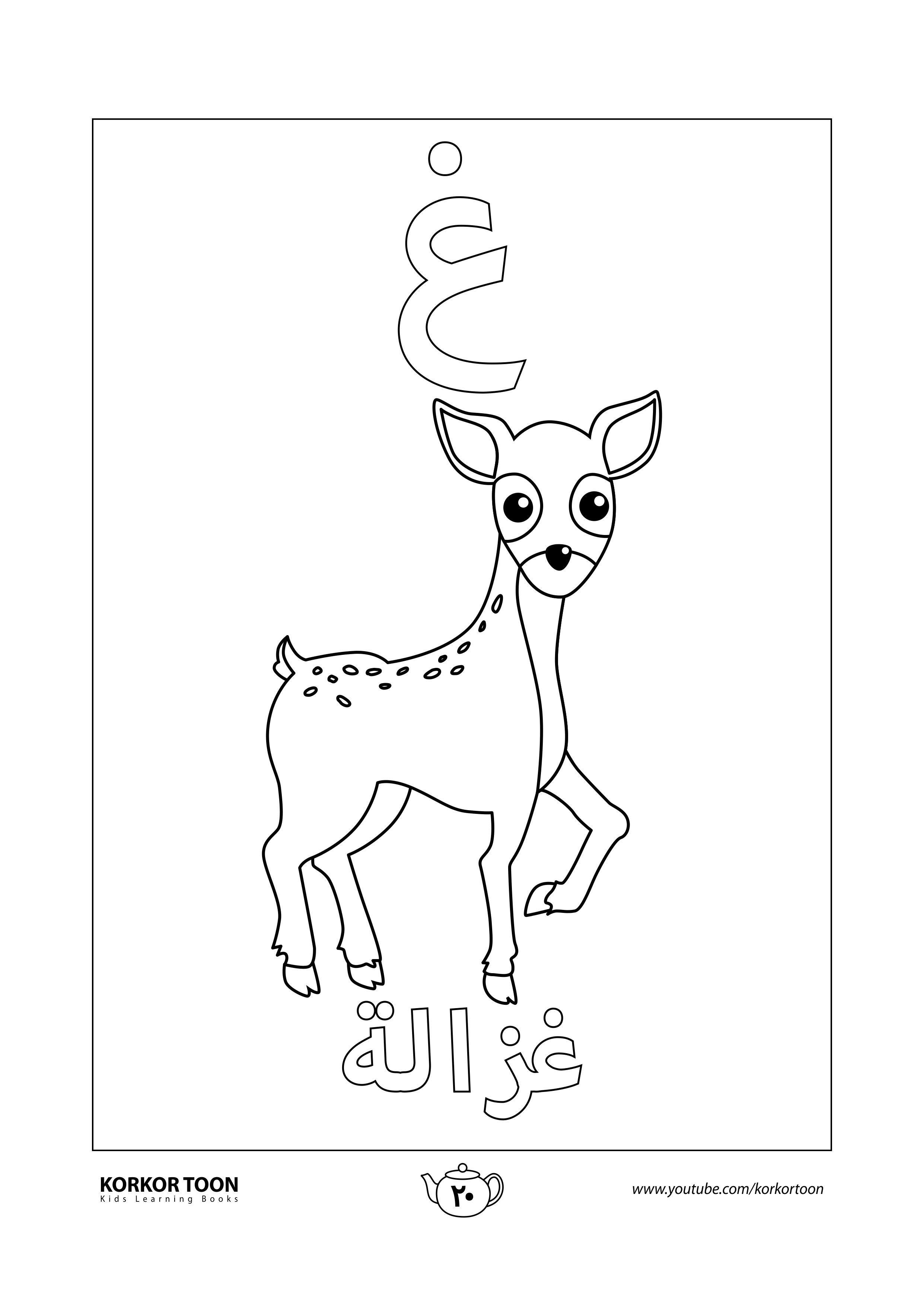 صفحة تلوين حرف الغين كتاب تلوين الحروف العربية للأطفال Moose Art Ebooks Art