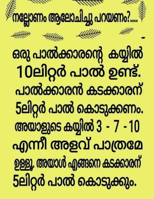 WhatsApp Malayalam Puzzle with Answer 2020 puzzle