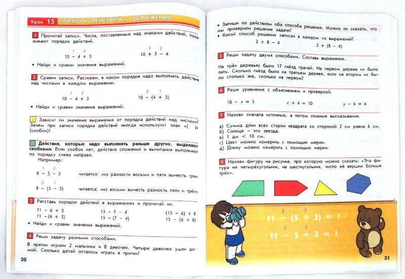Решебник По Математике 2 Класс Виноградова Скачать